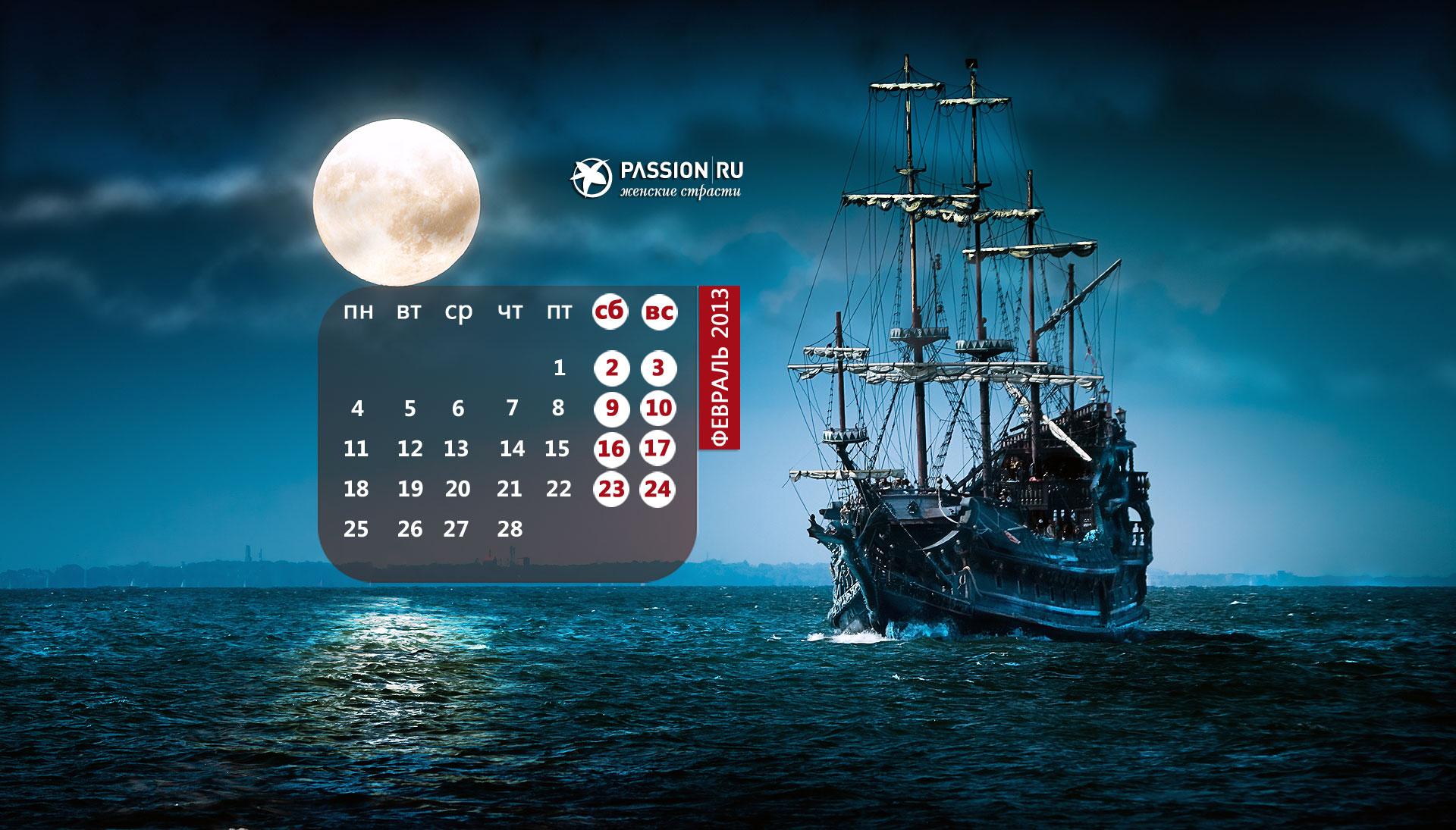 Пассион ру обои на рабочий стол с календарем август 2017