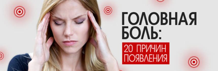 20 причин, которые могут вызвать головную боль   Passion.ru