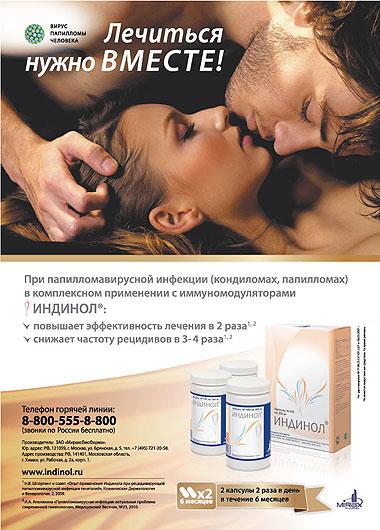 ВПЧ: избавиться навсегда! | Passion.ru