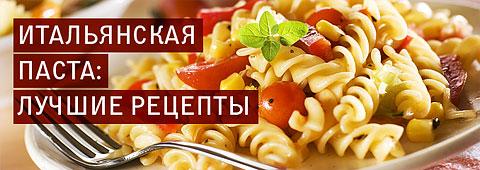 Save Money итальянская паста Лучшие рецепты measure that closer