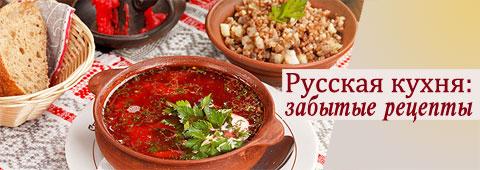 века 15 русская рецепты кухня Старая