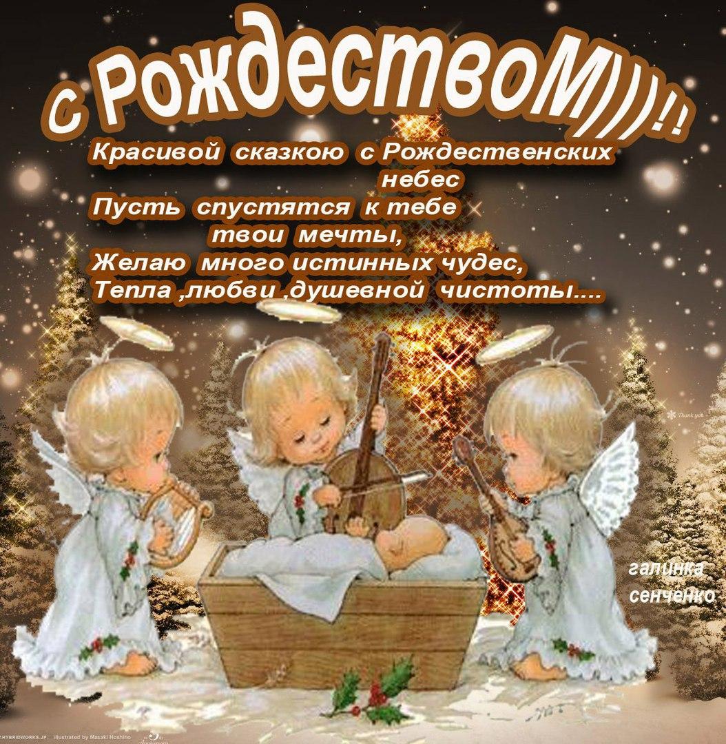 К рождеству смс поздравления