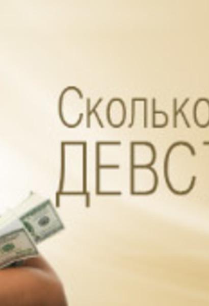 Реальное видео лишения девственности у русской девушки онлайн