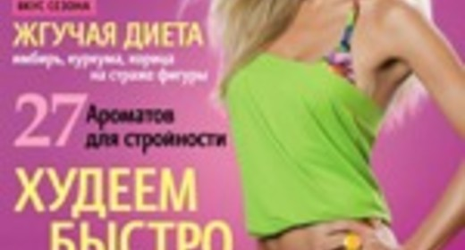Быстро похудеть на кремлевской диете
