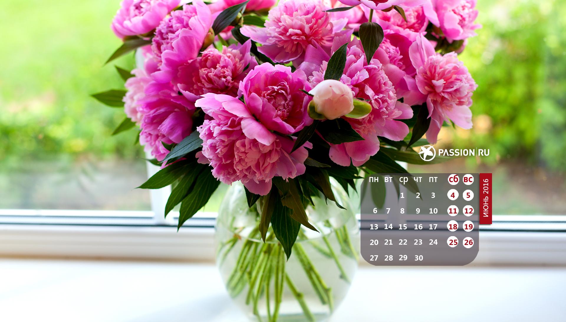 Календарь на рабочий стол 2017 пассион