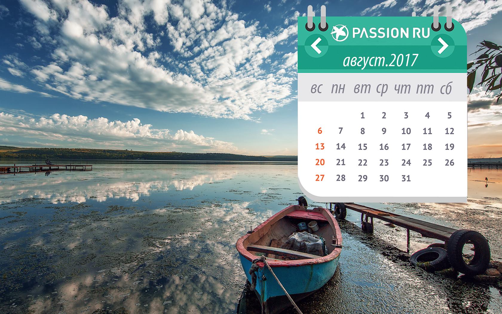 пассион ру обои на рабочий стол с календарем август 2017 № 16823 бесплатно