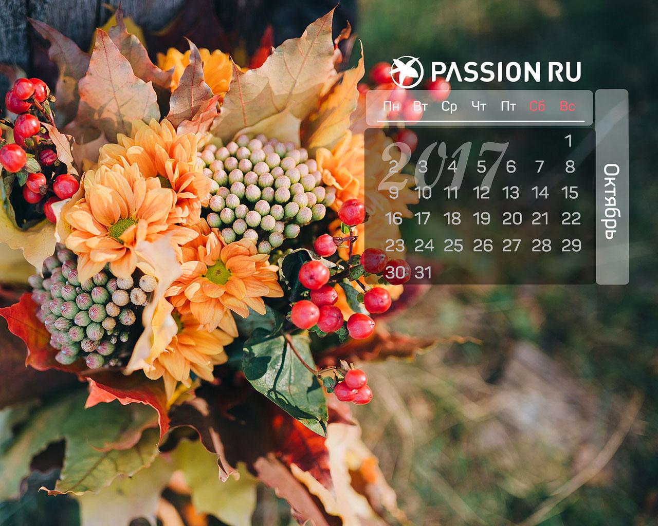 обои на рабочий стол с календарем на октябрь 2017 № 240905 без смс