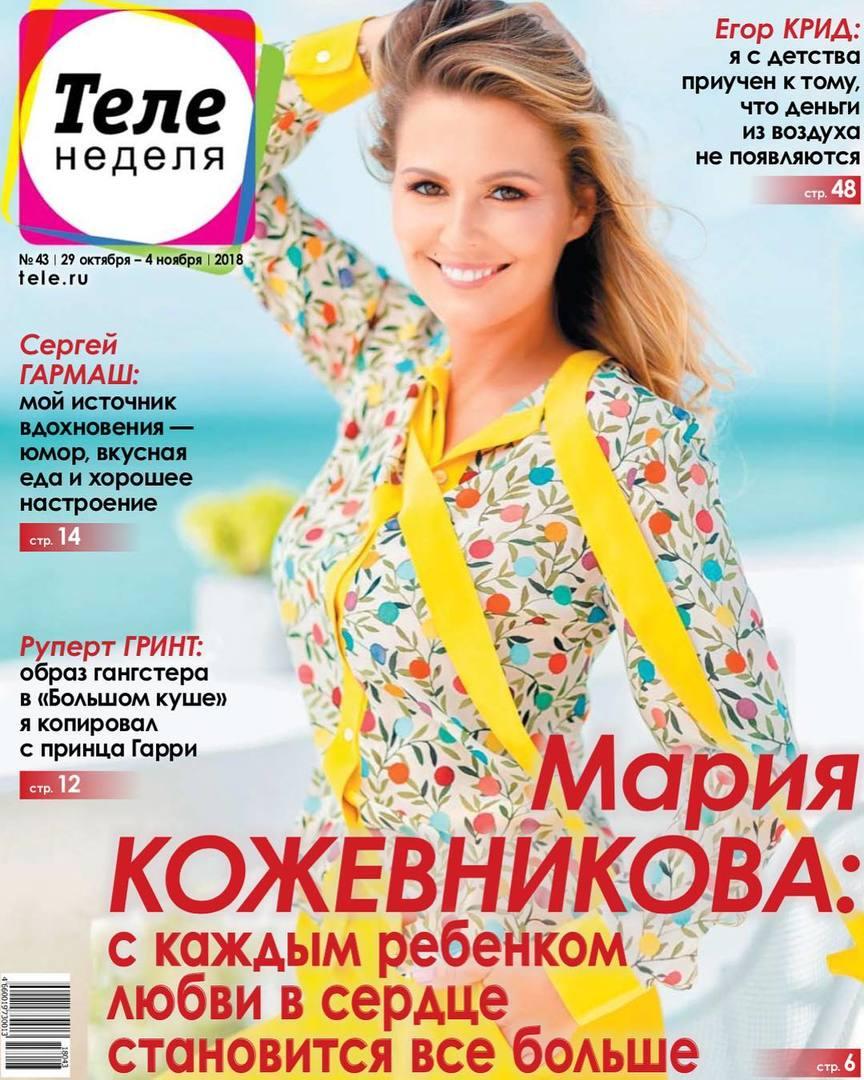У Марии Кожевниковой новая необычная стрижка