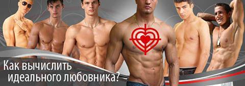Сексуальный любовник ru