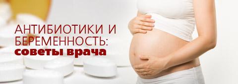 Можно ли пить антибиотики при беременности изоражения