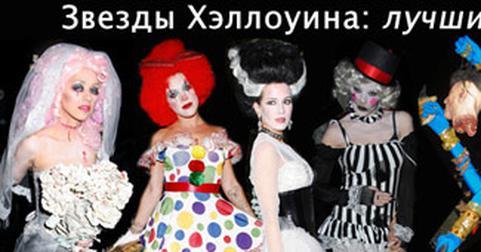 c73d1408cacff31 Звезды Хэллоуина: лучшие образы | Passion.ru