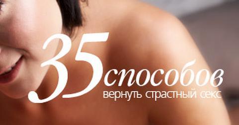 35 способов вернуть страстный секс