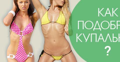6e2783d9a738d Как подобрать купальник | Passion.ru