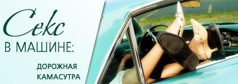 Порно видео в машине легкие позы, показать голых артистов